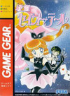 Kaito Saint Tail (Game Gear)